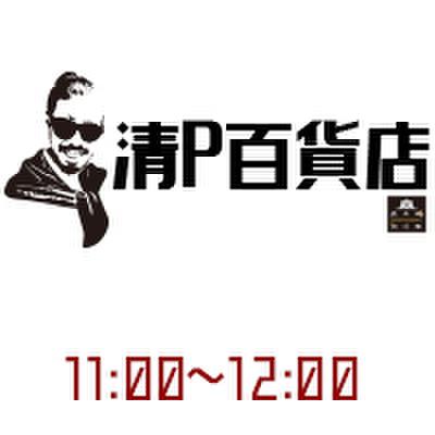 清P百貨店 入店証(1)