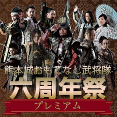 6周年祭チケット【プレミアム席】
