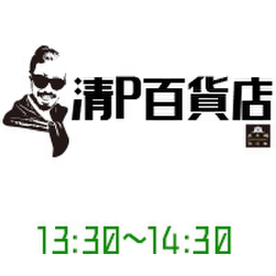 清P百貨店 入店証(2)
