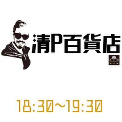 清P百貨店 入店証(4)