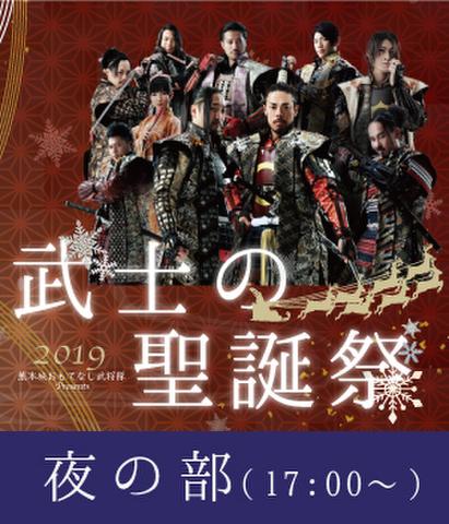 武士の聖誕祭<夜の部>チケット