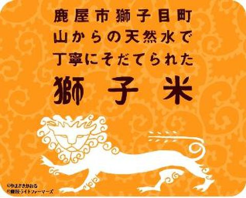 獅子米 「精米」 5キロ