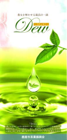 Dew(TEA BAGタイプ)