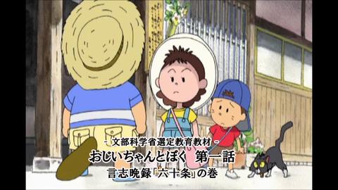 おじいちゃんとぼく第1話DVD