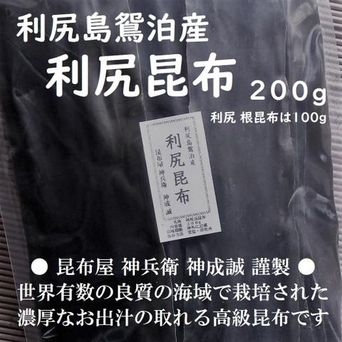 利尻昆布・利尻根昆布【利尻島鴛泊産】