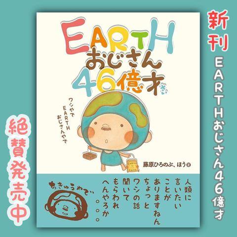 【5%寄付込】 メッセージイラストブック『EARTHおじさん46億才』