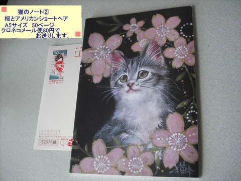 猫のノート②桜とアメリカンショートヘア