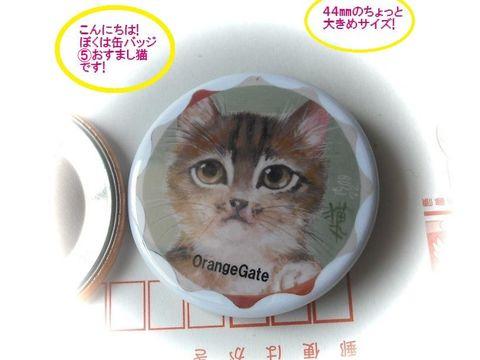 缶バッジ⑤おすまし猫44