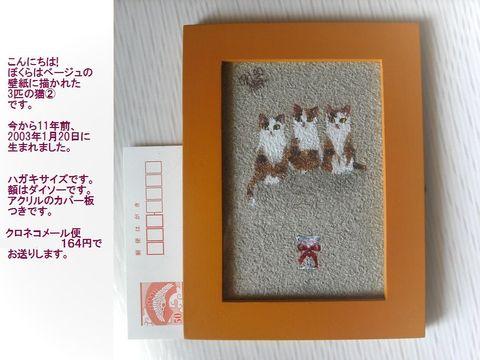 壁紙の3匹の猫②