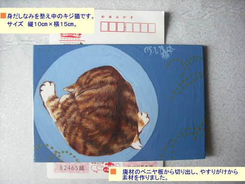 猫の木製カード①みだしなみ