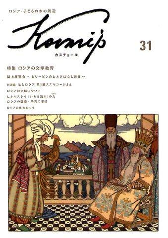 雑誌「カスチョール」第31号