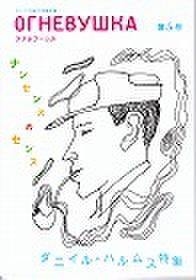 翻訳集「アグネブーシカ」第5号