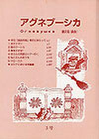翻訳集「アグネブーシカ」第3号(コピー版)