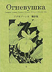 翻訳集「アグネブーシカ」第2号(コピー版)