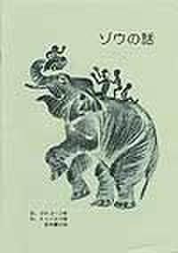 カスチョールミニ冊子「ゾウの話」