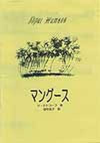 カスチョールミニ冊子「マングース」