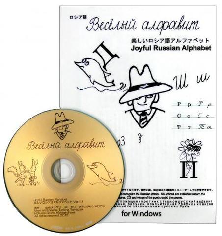 楽しいロシア語アルファベット