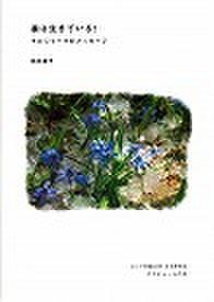 小冊子「森は生きている! マルシャークのメッセージ」
