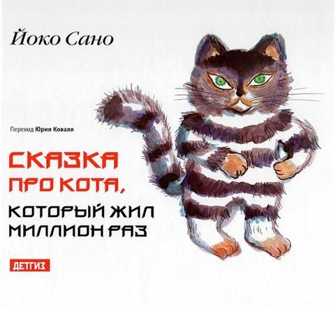 100万回生きたねこ ロシア語版