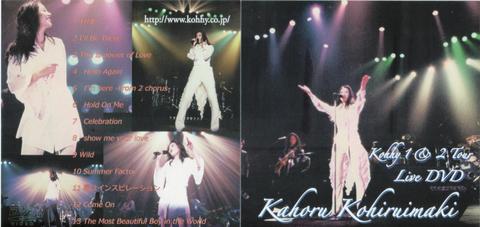 DVD Kohhy1&2ツアー