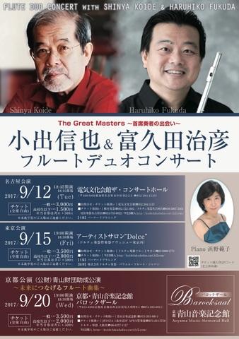 東京公演/一般