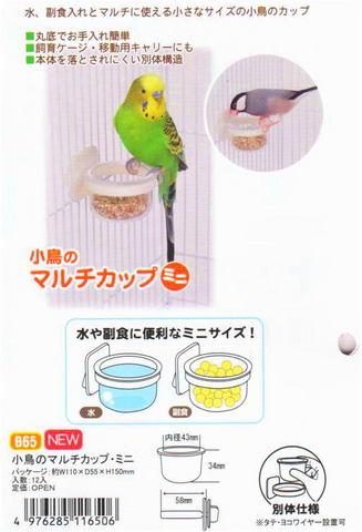 サンコー 小鳥のマルチカップ ミニ --
