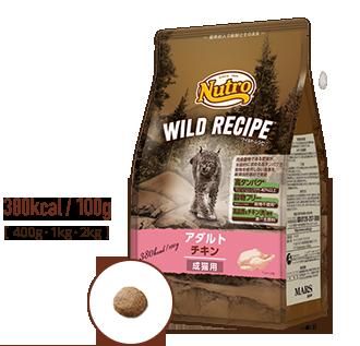 ニュートロ™ キャット ワイルド レシピ™アダルト チキン 成猫用 1kg