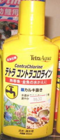 テトラ コントラコロライン 250ml --