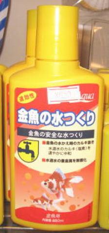 テトラ 金魚の水つくり 250ml --