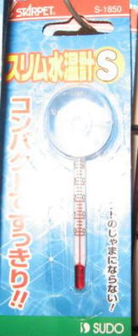 スドー スリム水温計 S --