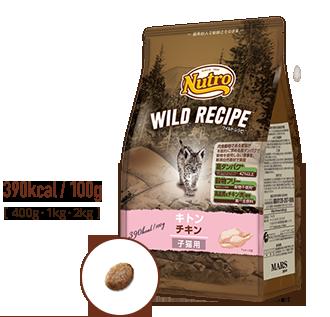 ニュートロ™ キャット ワイルド レシピ™キトン チキン 仔猫用 400g