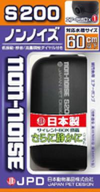 ノンノイズS-200 --