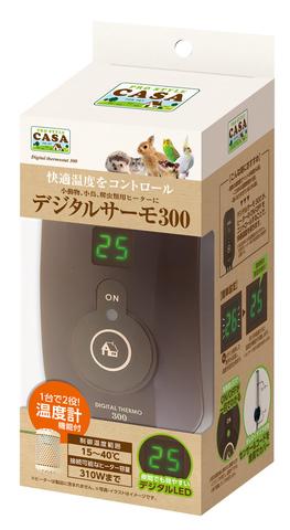 デジタルサーモ300