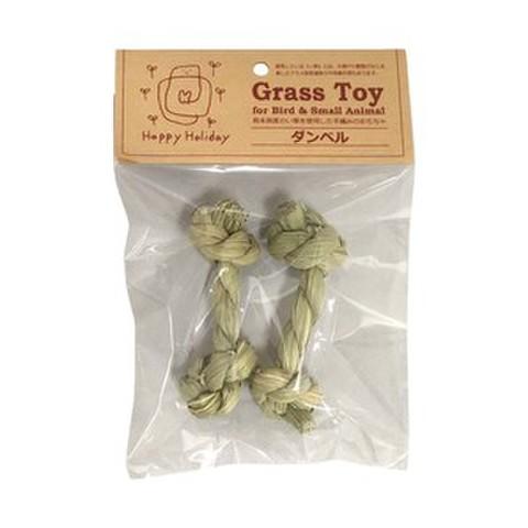 P2 Grass Toy ダンベル 2個入