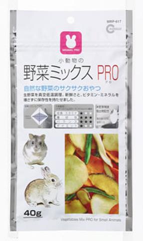 マルカン 小動物の野菜ミックスPRO --