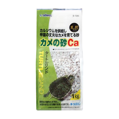 カメの砂Ca --