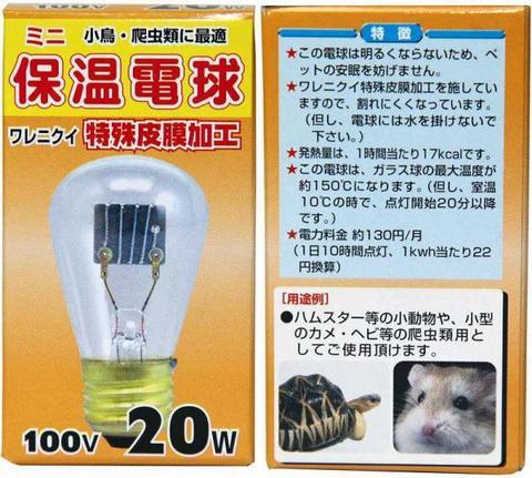 アサヒ ヒヨコ電球 20W --
