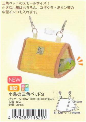 サンコー 小鳥の三角ベッドS --