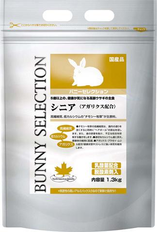 イースター バニーセレクション シニア  1.3kg --