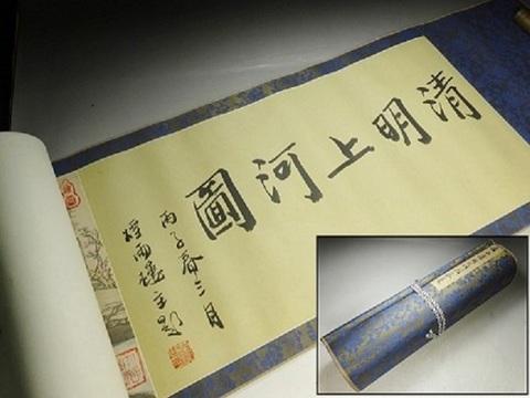 中国古美術/巻物/『清明上河図』肉筆 /絹本