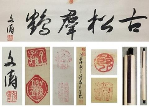 中国古美術/掛け軸/古松群鶴(落款:文濤) 乾隆御覧之