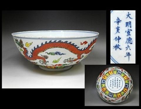 中国古美術/五彩双龍紋大鉢 大明宣徳年製