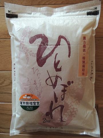 玄米 ひとめぼれ 2kg