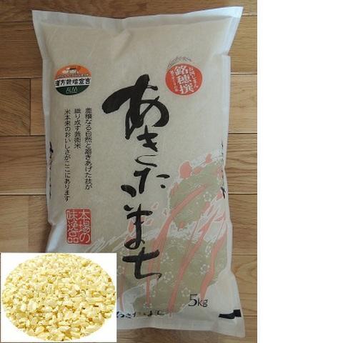 玄米 あきたこまち 5kg