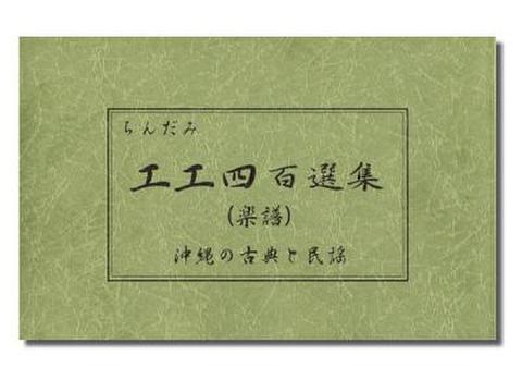 ちんだみエエ四(三線楽譜 緑色)