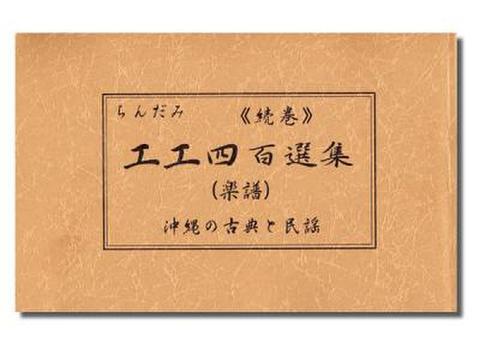 ちんだみエエ四(三線楽譜 茶色本)
