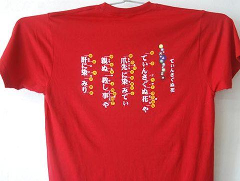 てぃんさぐぬ花 オリジナルTシャツ赤