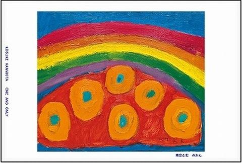 ポストカード「青空と虹 みかん」