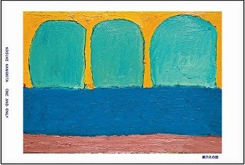 ポストカード「瀬戸内の島」