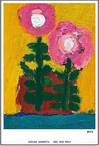 ポストカード「愛の花」
